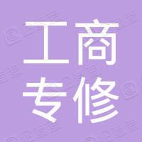 武汉市工商专修学院