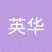 保定英华外国语学校