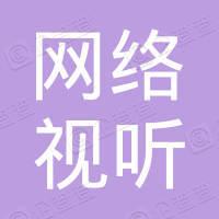 中国网络视听节目服务协会