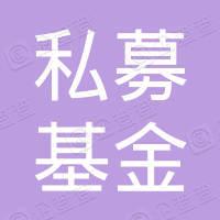 广州私募基金协会