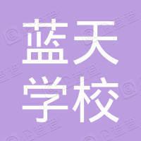 宁波东钱湖旅游度假区蓝天学校