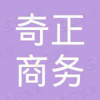 潍坊奇正商务职业培训学校