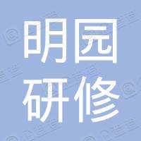 北京明园大学
