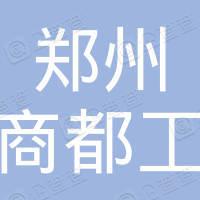 郑州商都工业科技中等专业学校