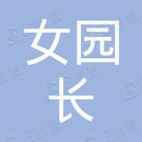 北京幼儿园女园长协会
