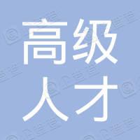 松阳县高级人才联合会