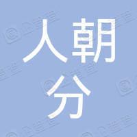 北京市朝阳区人大附中朝阳分校