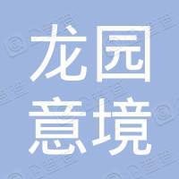 深圳市龙岗区布吉街道龙园意境幼儿园