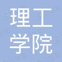 湖南理工学院校友会