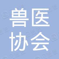 中国兽医协会