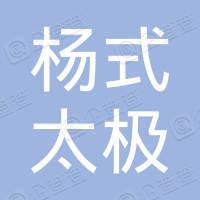 济宁声远杨式太极研究中心