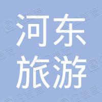 山西省河东旅游学校