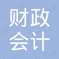 广州市财政会计学会