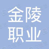 南京市金陵职业学校