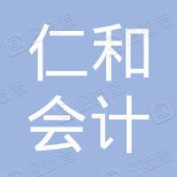 武汉市硚口区仁和会计培训学校