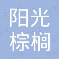 深圳市南山区阳光棕榈幼儿园
