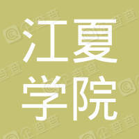 福建江夏学院校友会