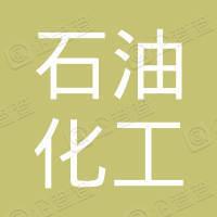 茂名市广东石油化工学院校友会