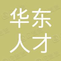 上海华东人才专修学院