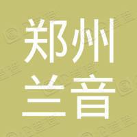 郑州市金水区兰音艺术培训中心