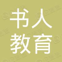 江苏书人教育培训中心