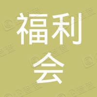 中国福利会