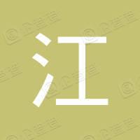 江苏省注册会计师协会