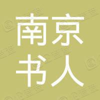 南京书人高科荣境幼儿园