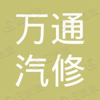 云南万通汽修职业培训学校
