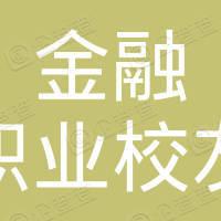 浙江金融职业学院校友总会