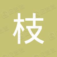 枝江市白洋官大堰站库灌区农民用水者协会