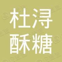 漳浦县杜浔酥糖协会