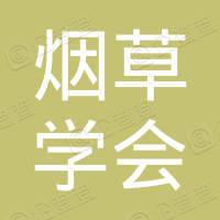 广西烟草学会