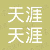 大庆市萨尔图区天涯天涯部落户外俱乐部