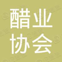 镇江市醋业协会