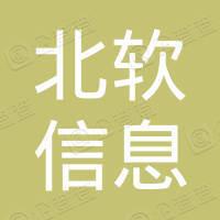 沈阳北软信息职业技术学院