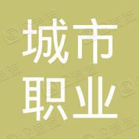 广西城市职业学院附属中等职业学校