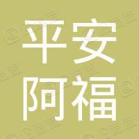 南京市建邺区平安阿福流浪动物救助中心