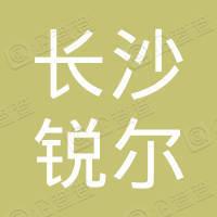 长沙锐尔外国语学校