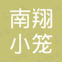 上海市嘉定区南翔小笼协会