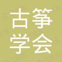 深圳市古筝学会