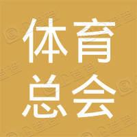 东海县双店镇体育总会