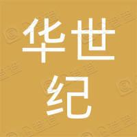 北京中华世纪坛世界艺术中心