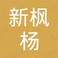 郑州外国语新枫杨学校