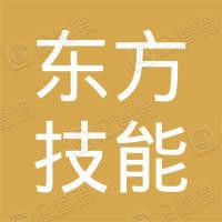 永康市东方技能培训学校