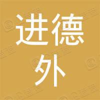 上海民办进才外国语中学
