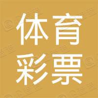 安徽省体育彩票协会