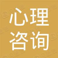 信阳市心理咨询师协会