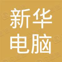 江西南昌新华电脑学校
