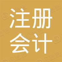 河南省注册会计师协会